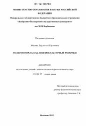 Толерантность как лингвокультурный феномен автореферат и  Диссертация по филологии на тему Толерантность как лингвокультурный феномен