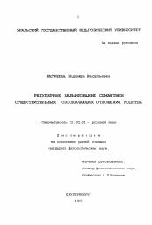 Регулярное варьирование семантики существительных обозначающих  Диссертация по филологии на тему Регулярное варьирование семантики существительных обозначающих отношения родства
