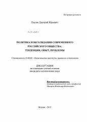 Политика консолидации современного российского общества  Диссертация по политологии на тему Политика консолидации современного российского общества