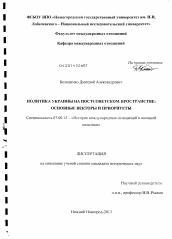 Политика Украины на постсоветском пространстве автореферат и  Диссертация по истории на тему Политика Украины на постсоветском пространстве