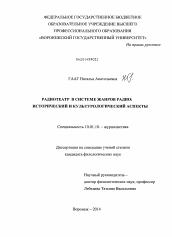 Радиотеатр в системе жанров радио автореферат и диссертация по  Диссертация по филологии на тему Радиотеатр в системе жанров радио