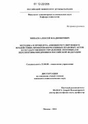 Методика и процедура оценки регулирующего воздействия проектов  Полный текст автореферата диссертации по теме Методика и процедура оценки регулирующего воздействия проектов нормативных правовых актов в государственном