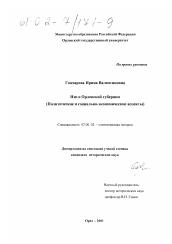 НЭП в Орловской губернии политические и социально экономические  Диссертация по истории на тему НЭП в Орловской губернии политические и социально экономические