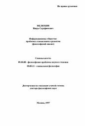 Информационное общество автореферат и диссертация по философии  Диссертация по философии на тему Информационное общество