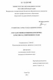 Государственная языковая политика в России на современном этапе  Диссертация по политологии на тему Государственная языковая политика в России на современном этапе