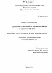 Структурные изменения политической элиты постсоветской Литвы  Диссертация по политологии на тему Структурные изменения политической элиты постсоветской Литвы