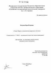 Томас Морли и становление мадригала в Англии автореферат и  Диссертация по искусствоведению на тему Томас Морли и становление мадригала в Англии