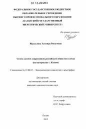 Статус детей в современном российском обществе и семье  Диссертация по социологии на тему Статус детей в современном российском обществе и семье