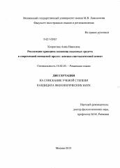 Реализация принципа экономии языковых средств в современной  Диссертация по филологии на тему Реализация принципа экономии языковых средств в современной испанской прессе