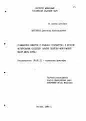 Гражданское общество и правовое государство автореферат и  Диссертация по философии на тему Гражданское общество и правовое государство