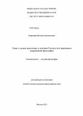 Тезис о конце искусства в эстетике Гегеля и его трактовка в  Диссертация по философии на тему Тезис о конце искусства в эстетике Гегеля и