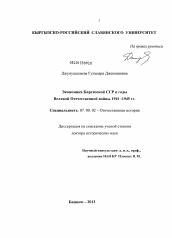 Экономика Киргизской ССР в годы Великой Отечественной войны  Диссертация по истории на тему Экономика Киргизской ССР в годы Великой Отечественной войны 1941