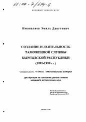 Создание и деятельность таможенной службы Кыргызской Республики  Диссертация по истории на тему Создание и деятельность таможенной службы Кыргызской Республики