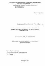 Маркетинговая политика регионального телевидения автореферат и  Диссертация по филологии на тему Маркетинговая политика регионального телевидения