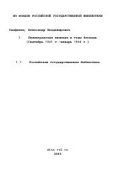 Ленинградская милиция в годы блокады автореферат и диссертация  Диссертация по истории на тему Ленинградская милиция в годы блокады