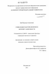 Социальные факторы феномена интернет зависимости автореферат и  Диссертация по социологии на тему Социальные факторы феномена интернет зависимости