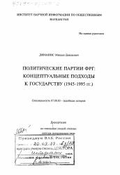 Политические партии ФРГ автореферат и диссертация по истории  Диссертация по истории на тему Политические партии ФРГ