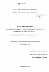 Собственность сущность содержание и формы проявления  Полный текст автореферата диссертации по теме Собственность сущность содержание и формы проявления