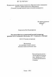 Две модели фэнтези в современной русской литературе автореферат  Диссертация по филологии на тему Две модели фэнтези в современной русской литературе