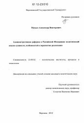 Административная реформа в Российской Федерации автореферат и  Диссертация по политологии на тему Административная реформа в Российской Федерации