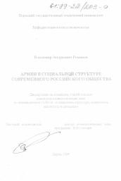 Армия в социальной структуре современного российского общества  Диссертация по социологии на тему Армия в социальной структуре современного российского общества