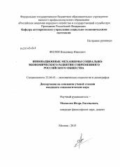 Инновационные механизмы социально экономического развития  Диссертация по социологии на тему Инновационные механизмы социально экономического развития современного российского общества