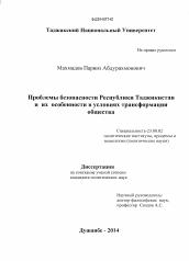 Проблемы безопасности Республики Таджикистан и их особенности в  Диссертация по политологии на тему Проблемы безопасности Республики Таджикистан и их особенности в условиях трансформации