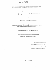 Социальная реклама в Интернете автореферат и диссертация по  Диссертация по филологии на тему Социальная реклама в Интернете