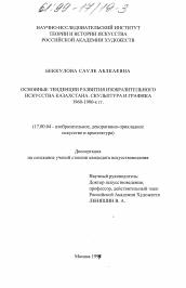 Основные тенденции развития изобразительного искусства Казахстана  Диссертация по искусствоведению на тему Основные тенденции развития изобразительного искусства Казахстана