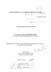 Россия в Первой мировой войне автореферат и диссертация по  Диссертация по истории на тему Россия в Первой мировой войне