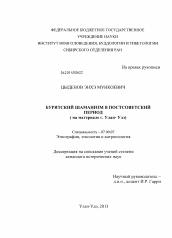 Бурятский шаманизм в постсоветский период автореферат и  Диссертация по истории на тему Бурятский шаманизм в постсоветский период