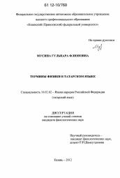 Термины физики в татарском языке автореферат и диссертация по  Диссертация по филологии на тему Термины физики в татарском языке