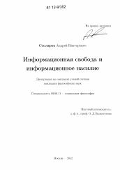 Информационная свобода и информационное насилие автореферат и  Диссертация по философии на тему Информационная свобода и информационное насилие