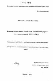 Национальный вопрос в идеологии Организации украинских  Диссертация по истории на тему Национальный вопрос в идеологии Организации украинских националистов