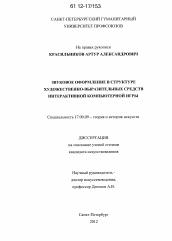 Звуковое оформление в структуре художественно выразительных  Полный текст автореферата диссертации по теме Звуковое оформление в структуре художественно выразительных средств интерактивной компьютерной игры