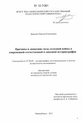Причины и движущие силы холодной войны в современной отечественной  Диссертация по истории на тему Причины и движущие силы холодной войны в современной отечественной и