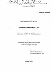 Политика ФРГ в Европейском Союзе автореферат и диссертация по  Диссертация по истории на тему Политика ФРГ в Европейском Союзе