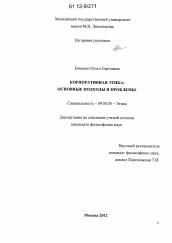 Корпоративная этика автореферат и диссертация по философии  Диссертация по философии на тему Корпоративная этика