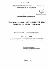 Тенденции развития религиозного сознания автореферат и  Диссертация по философии на тему Тенденции развития религиозного сознания