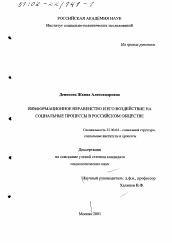 Информационное неравенство и его воздействие на социальные  Диссертация по культурологии на тему Информационное неравенство и его воздействие на социальные процессы в российском