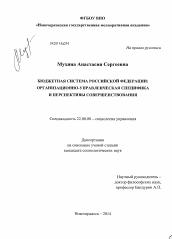 Бюджетная система Российской Федерации организационно  Диссертация по социологии на тему Бюджетная система Российской Федерации организационно управленческая специфика и