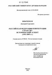 Российская Федерация и интеграция стран СНГ автореферат и  Диссертация по истории на тему Российская Федерация и интеграция стран СНГ