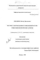 Местное самоуправление в современной России автореферат и  Полный текст автореферата диссертации по теме Местное самоуправление в современной России