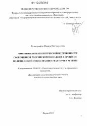 Формирование политической идентичности современной российской  Диссертация по политологии на тему Формирование политической идентичности современной российской молодежи в процессе политической социализации