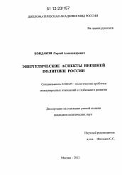 Энергетические аспекты внешней политики России автореферат и  Полный текст автореферата диссертации по теме Энергетические аспекты внешней политики России