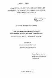 Редакции фортепианных произведений автореферат и диссертация по  Диссертация по искусствоведению на тему Редакции фортепианных произведений