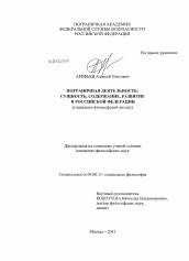 Пограничная деятельность сущность содержание развитие в  Полный текст автореферата диссертации по теме Пограничная деятельность сущность содержание развитие в Российской Федерации