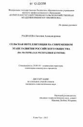 Сельская интеллигенция на современном этапе развития российского  Диссертация по социологии на тему Сельская интеллигенция на современном этапе развития российского общества