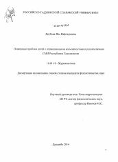 Освещение проблем детей с ограниченными возможностями в  Диссертация по филологии на тему Освещение проблем детей с ограниченными возможностями в русскоязычных средствах массовой
