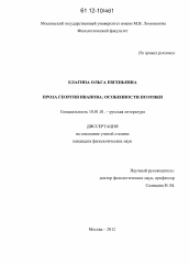 Проза Георгия Иванова автореферат и диссертация по филологии  Диссертация по филологии на тему Проза Георгия Иванова